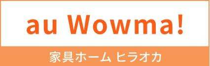 au Wowma! 家具ホーム ヒラオカ