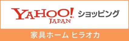 YAHOO!JAPAN ショッピング 家具ホーム ヒラオカ